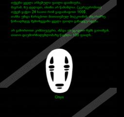 Onyx Ransomware